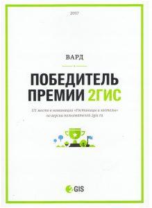 Победитель Премии 2ГИС Новокузнецк 2017 года в номинации «Гостиницы и хостелы»